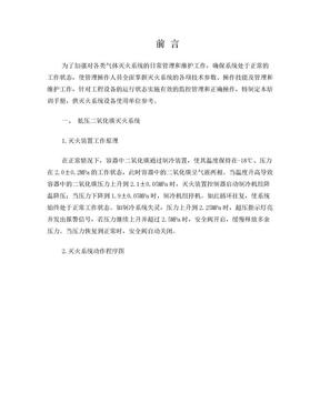 低压二氧化碳灭火系统培训手册(普通配置).doc