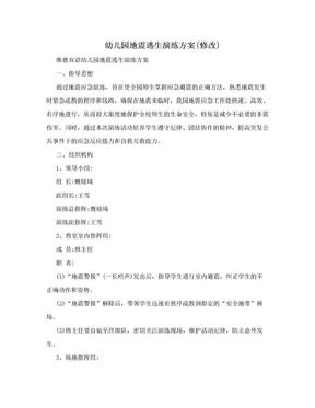 幼儿园地震逃生演练方案(修改).doc
