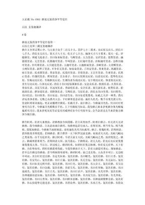 后汉支娄迦识译【佛说无量清净平等觉经】(汉译本).doc