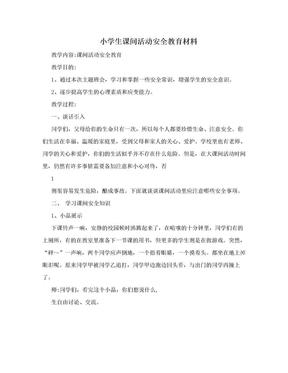 小学生课间活动安全教育材料.doc