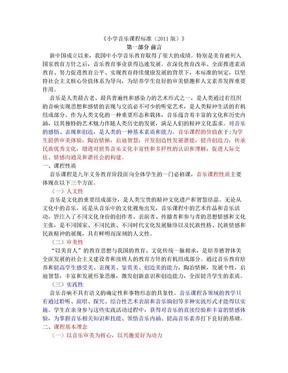 小学音乐课程标准(2011版).doc