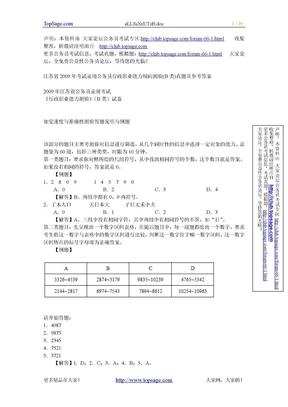 江苏省2009年考试录用公务员行政职业能力倾向测验B类真题及参考答案.doc