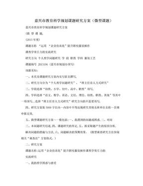 嘉兴市教育科学规划课题研究方案(微型课题).doc