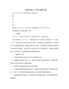 人防穿墙pvc管孔处理方案.doc