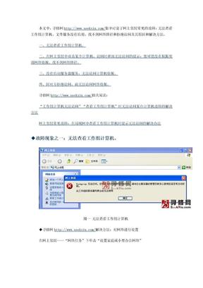 网上邻居常见故障:在局域网中查看工作组计算机时提示无法访问的解决办法.doc