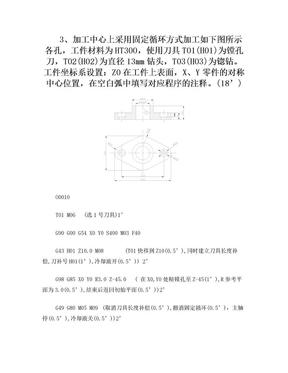 数控技能大赛习题集编程题(加工中心).doc