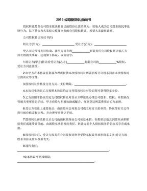 2016公司股权转让协议书.docx