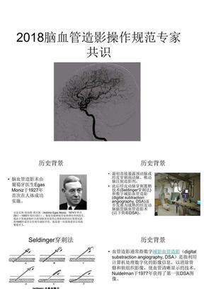 脑血管造影指南解读(修改版).ppt