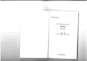 外套(俄汉对照)1-41.pdf