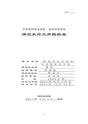 论文开题报告(2)doc.doc