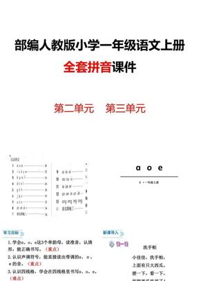 2020年秋季新部编人教版一年级语文上册全册拼音ppt教学课件.pptx