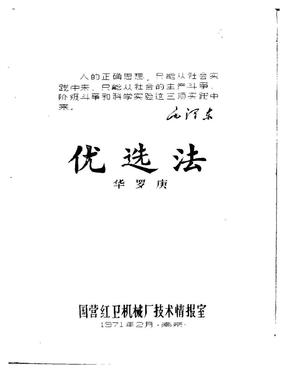 优选法(华罗庚).pdf