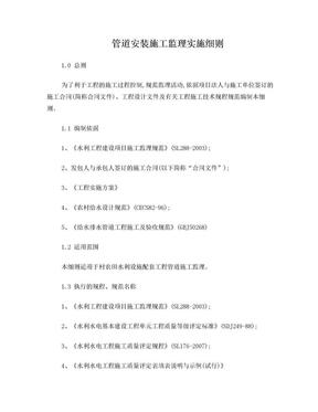 管道安装施工监理细则(内容).doc