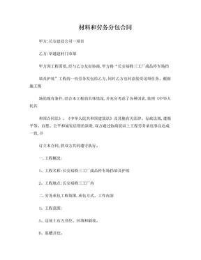 护坡劳务承包合同.doc