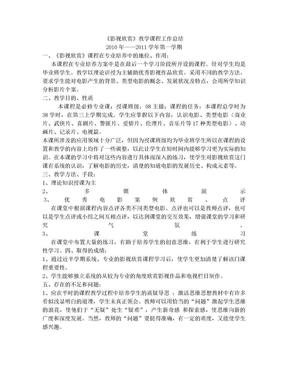 影视欣赏课程总结.doc