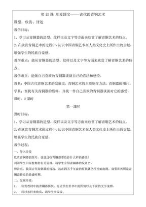 人教版小学五年级美术教案(下).doc