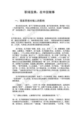 职场宝典:在中国做事.pdf