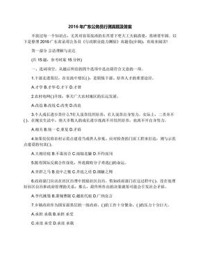 2016年广东公务员行测真题及答案.docx