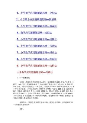 小学数学应用题解题思路.doc