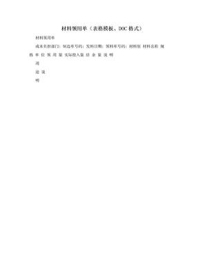 材料领用单(表格模板、DOC格式).doc
