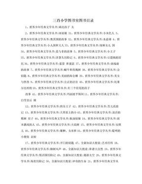 三肖小学图书室图书目录.doc