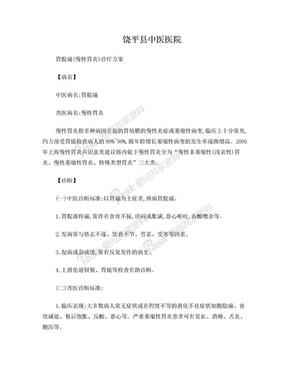胃脘痛中医诊疗方案.doc
