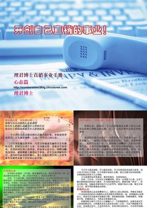 心态篇(理君博士直销事业手册).ppt