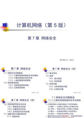 CH7-第五版 网络安全.ppt