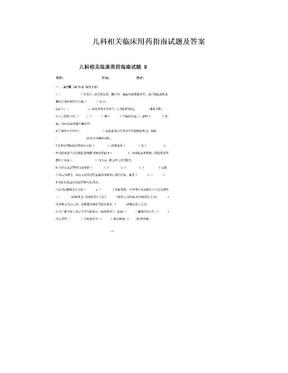 儿科相关临床用药指南试题及答案.doc