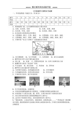 初一地理下册期末考试题.doc