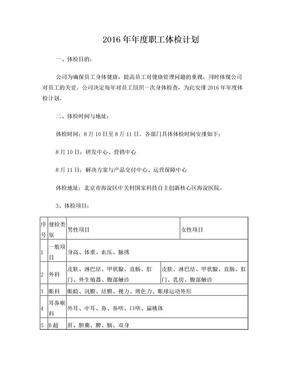 职工体检计划方案.doc