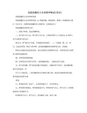 易筋洗髓经古本诠释呼吸论[常识].doc