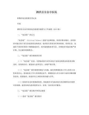 影像科危急值报告登记本.doc