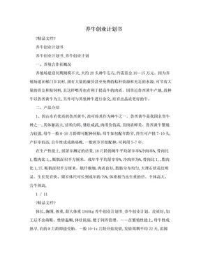 养牛创业计划书.doc
