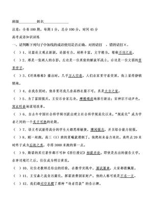 高考复习成语练习题.doc