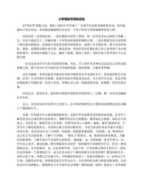 小学母亲节活动总结.docx