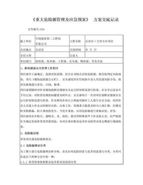 035重大危险源管理及应急预案交底.doc