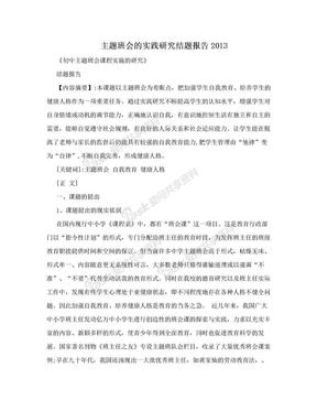 主题班会的实践研究结题报告2013.doc