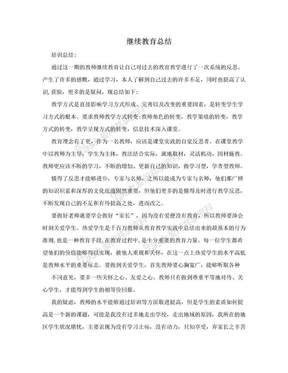 继续教育总结.doc