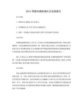 2014寒假申通快递社会实践报告.doc