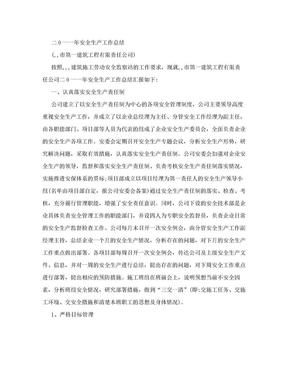 建筑施工企业2011年安全生产工作总结.doc