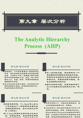 数学建模 层次分析法.ppt