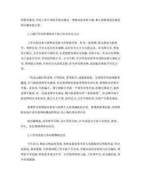 教师职业倦怠的自我调适——如何改善教师的职业倦怠.doc