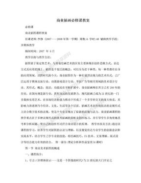 商业插画必修课教案.doc