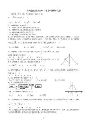 2011贵州黔南州中考数学试题.doc