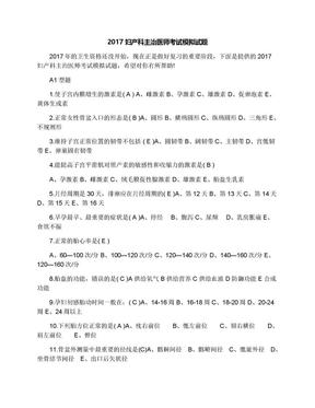 2017妇产科主治医师考试模拟试题.docx