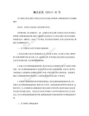 湘人社发2011_91号文件_特殊工种提前退休的规定.doc