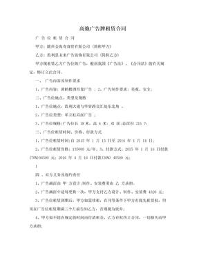 高炮广告牌租赁合同.doc