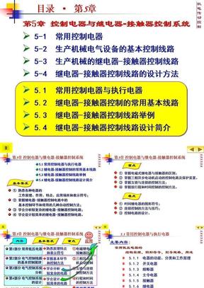 08机电传动控制-5控制电器与继电器-接触器控制系统①.ppt