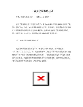 双光子显微镜技术作者细胞生物组刘洋完整请见双光子.doc